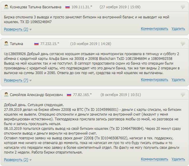 Правдивые отзывы о бирже Cex.io