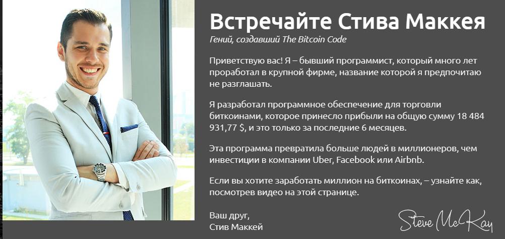 Разработчик программы Стив Маккей