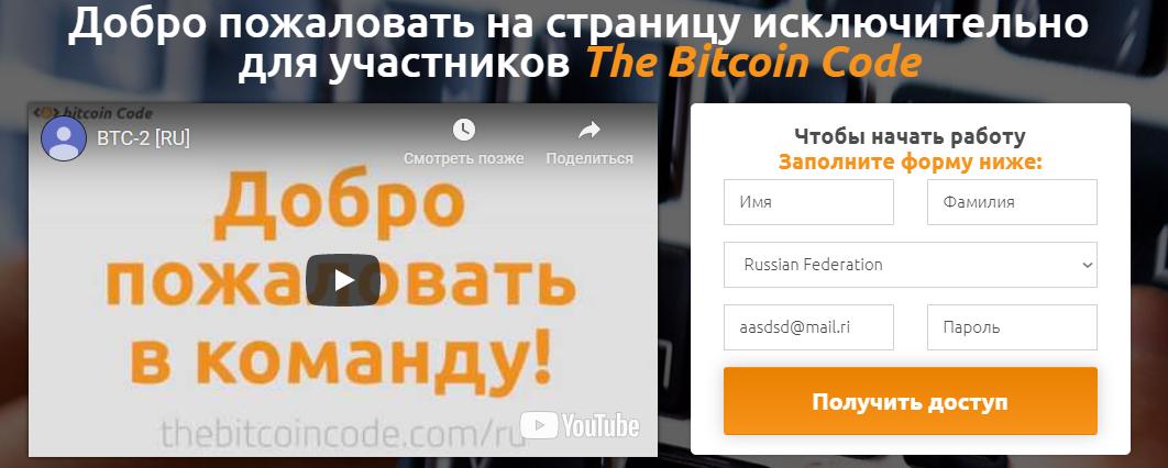 Страница для участников программы Bitcoin Code