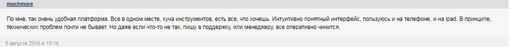 Отзыв о бренде Алексея Кириенко