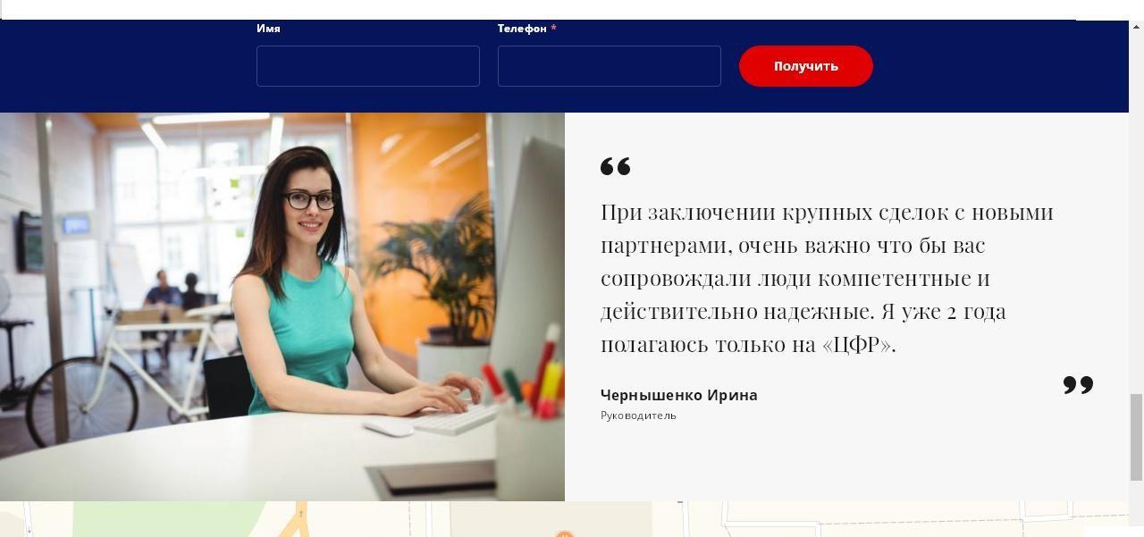 Отзыв Ирины Чернышенко о ЦФР