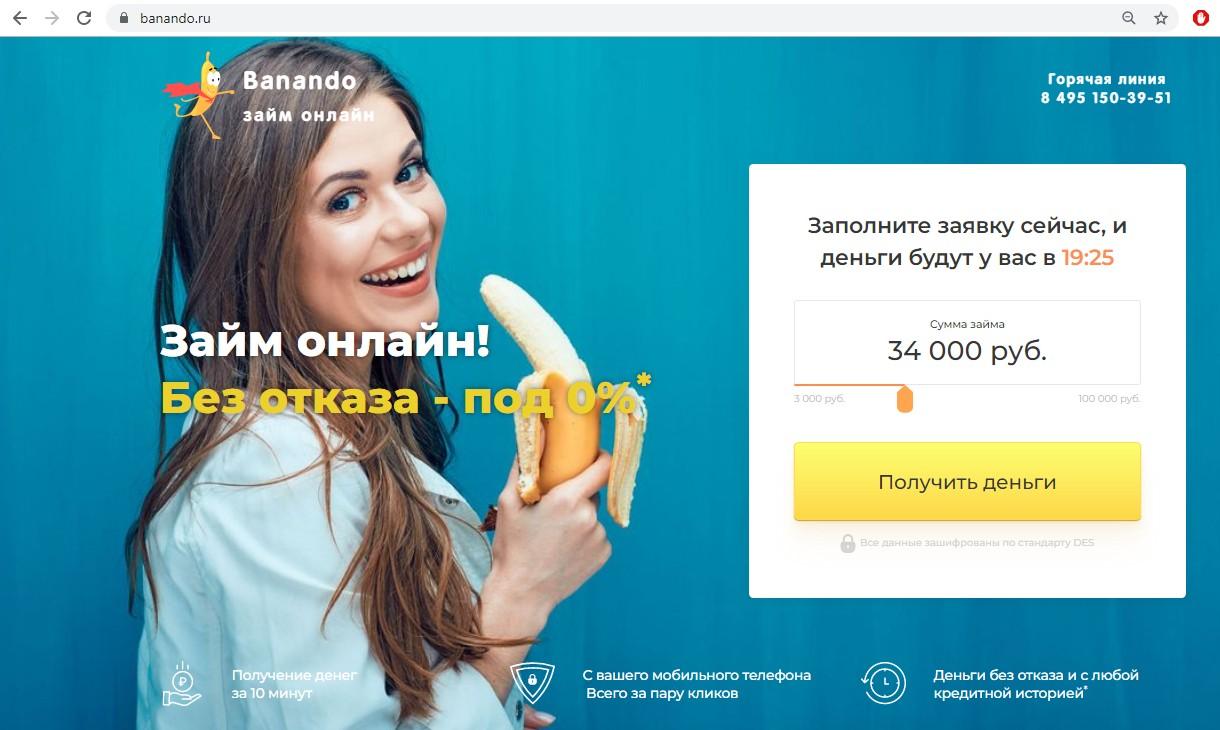 Главная страница Banando.ru