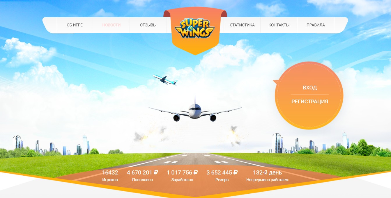 Главная страница сайта игры Super Wings