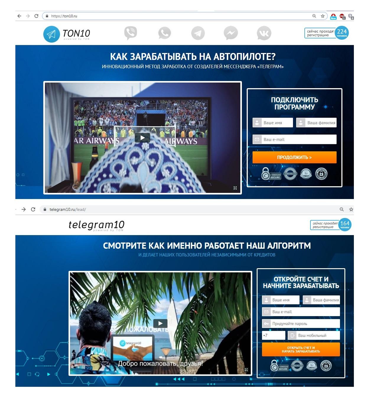 Сайты ton10.ru и telegram10.ru