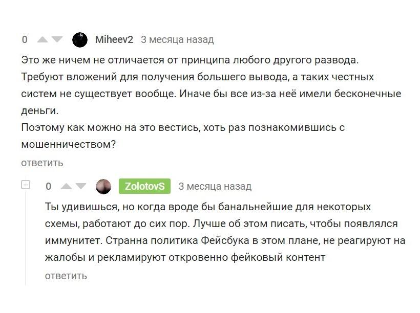 Отзывы о CrypTON