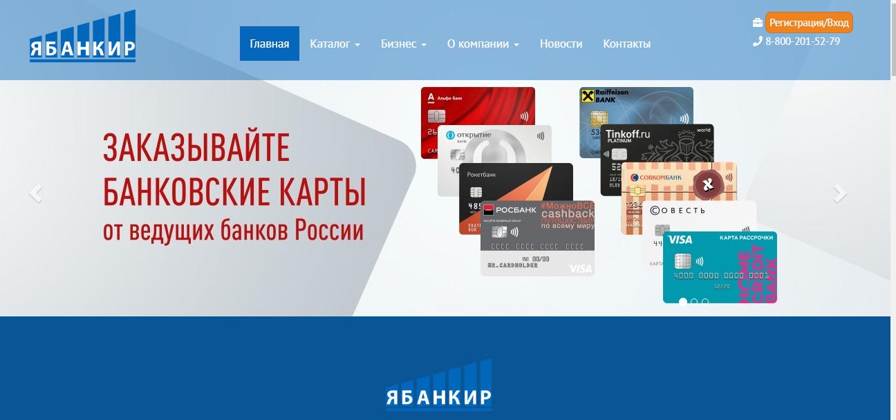 Главная страница Ябанкир.рф