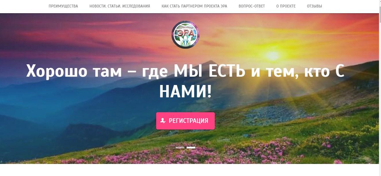 Главная страница project-era.ru