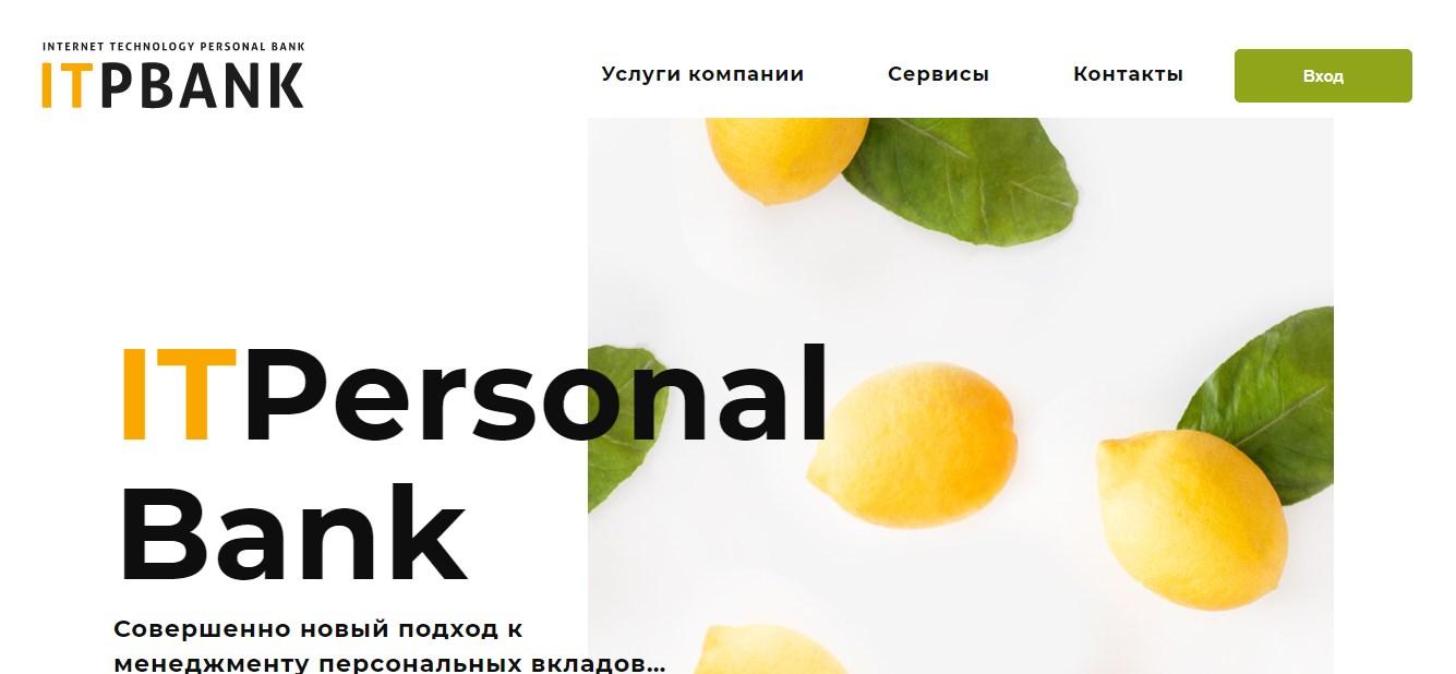 Главная страница itpbank.com