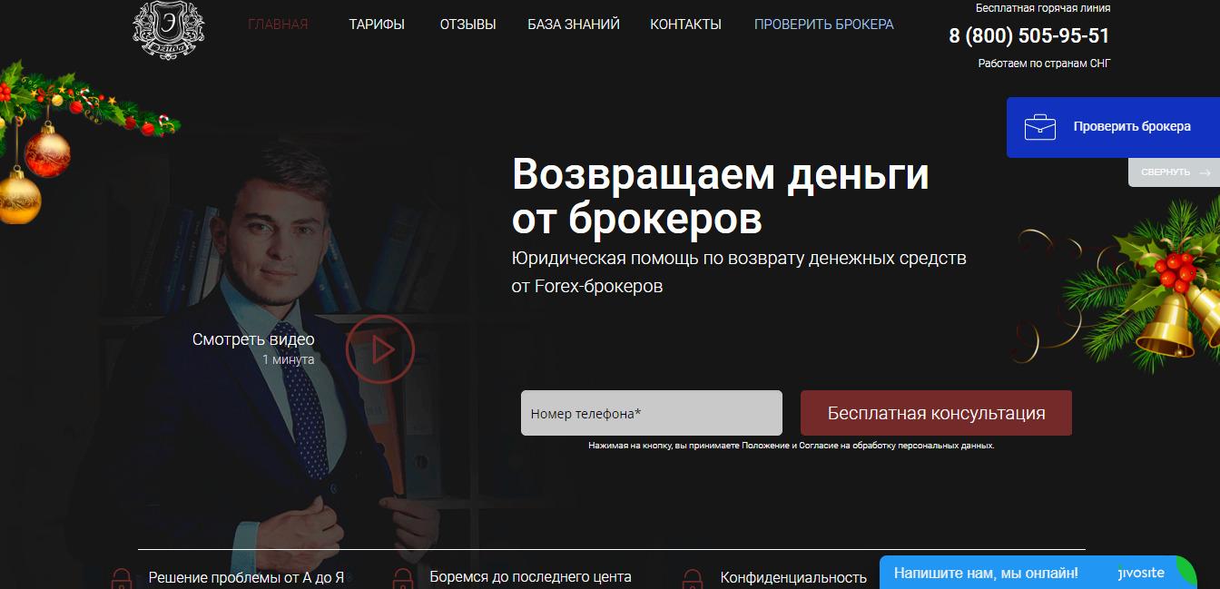 Главная страница charge-backer.ru