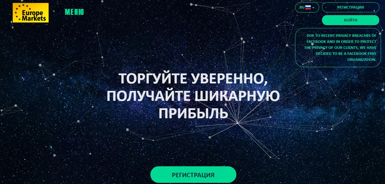 Сайт Europe-markets.com