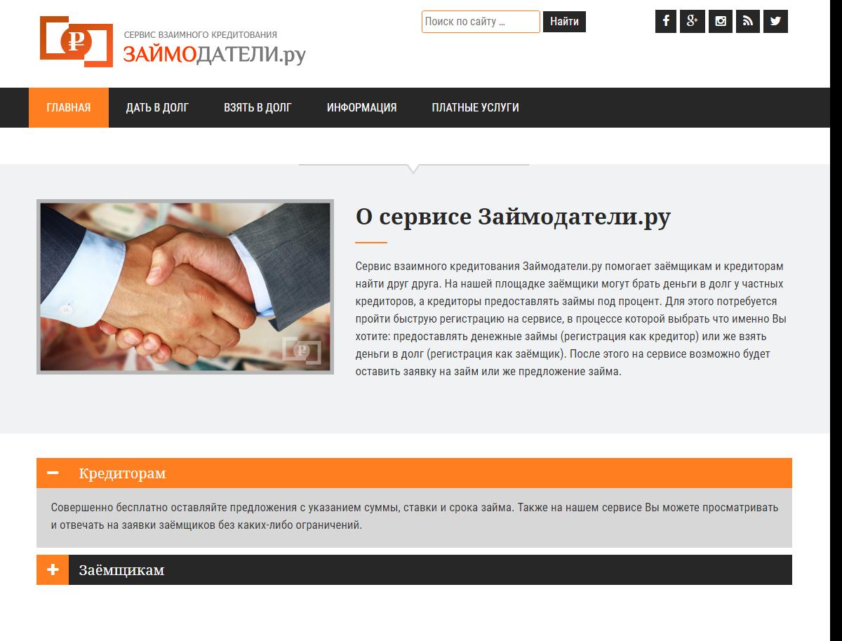 О сервисе Займодатели.ру