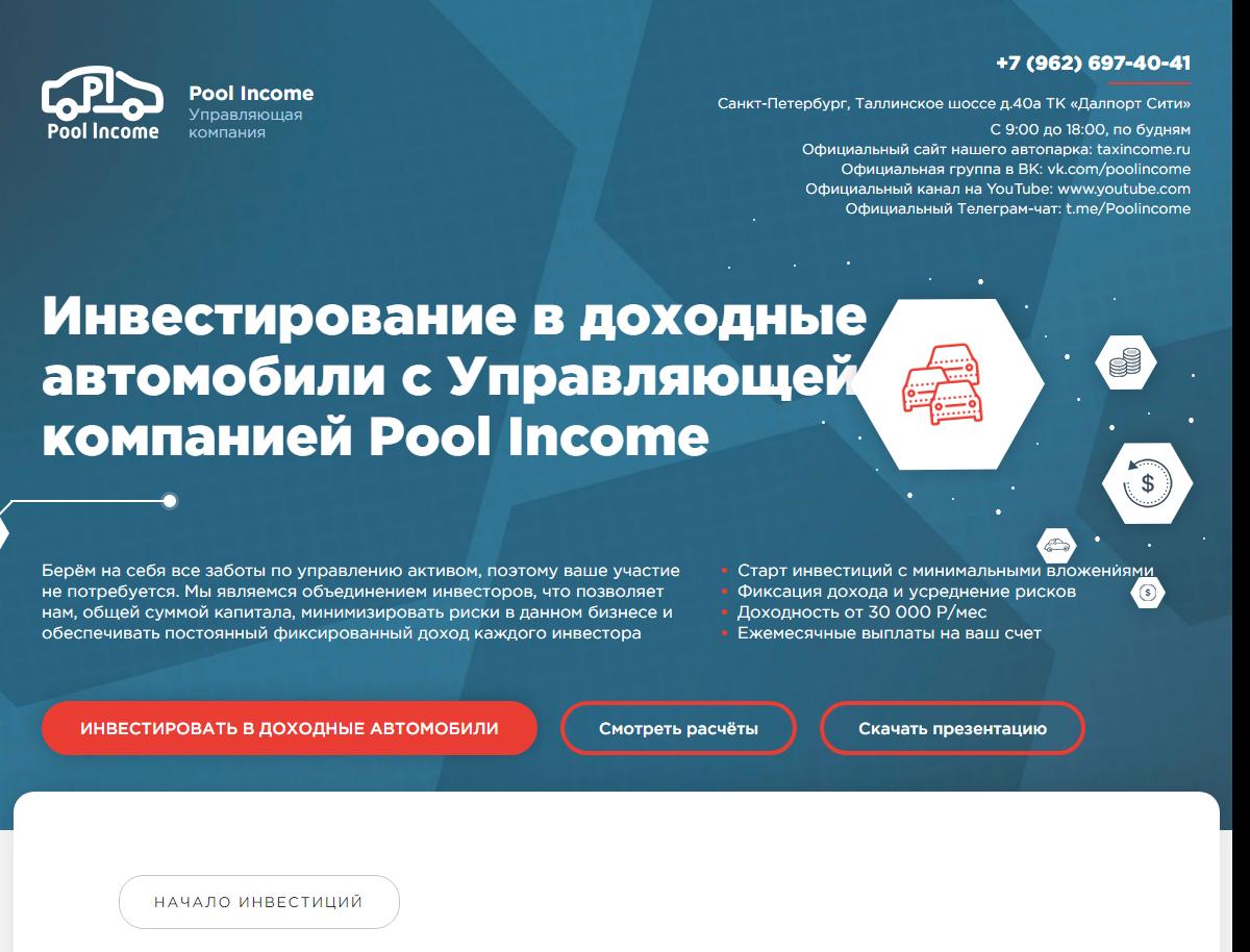 Ресурс poolincome.ru