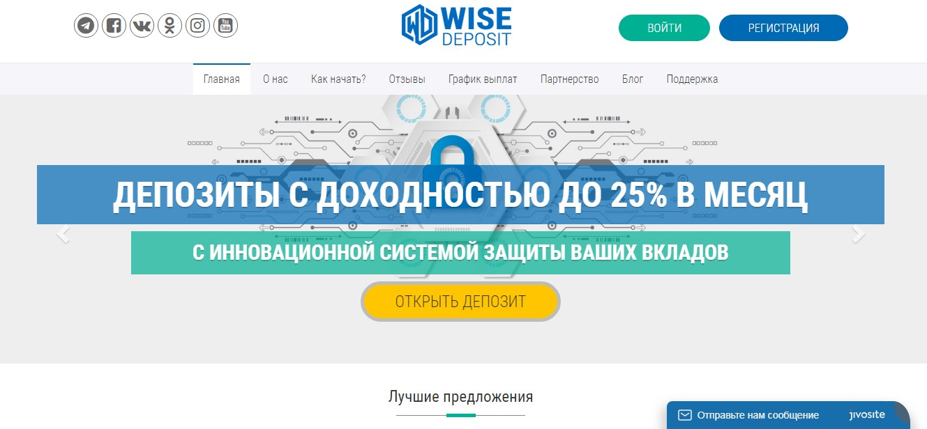 Главная страница wisedeposit.com