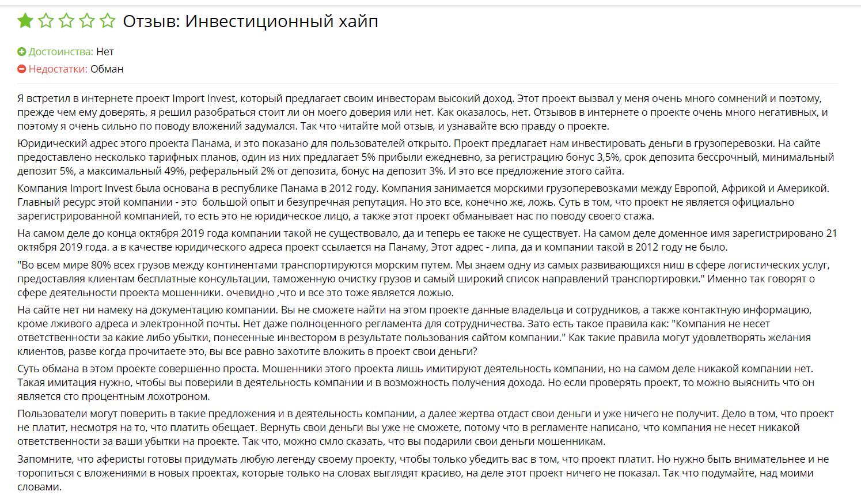 Правдивые отзывы об import-invest.icu