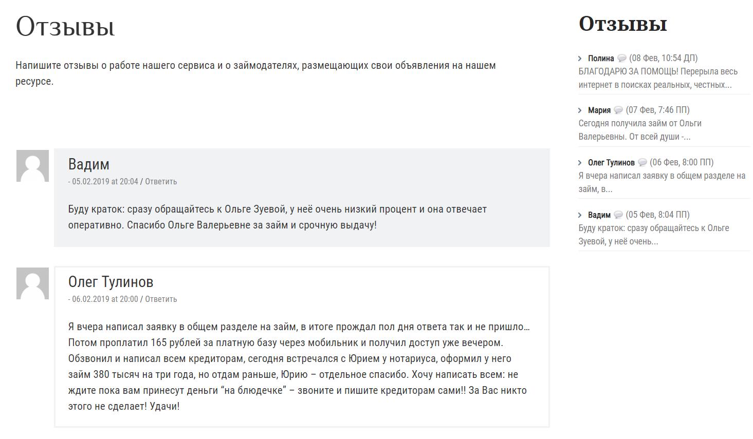 Блок отзывов на zaimodateli.com