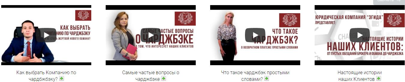 Отзывы на сайте charge-backer.ru