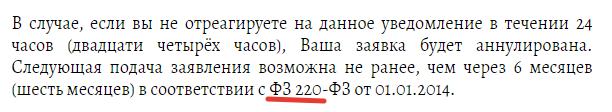Федеральный закон 220-ФЗ