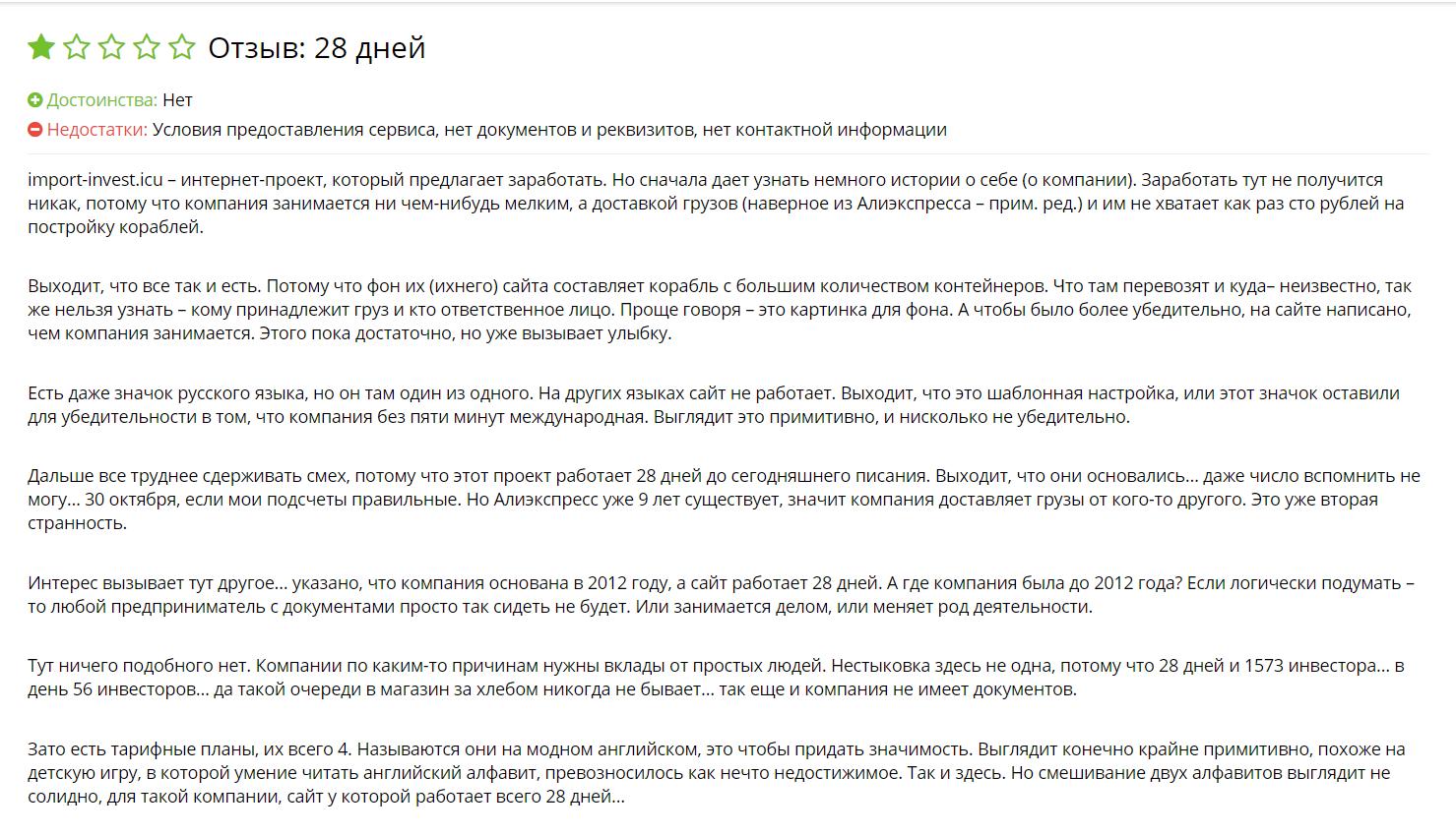 Реальный отзывы об import-invest.icu