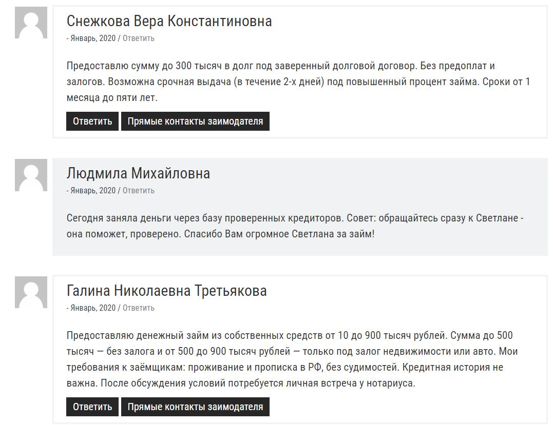 Отзывы о Займодатели.ру