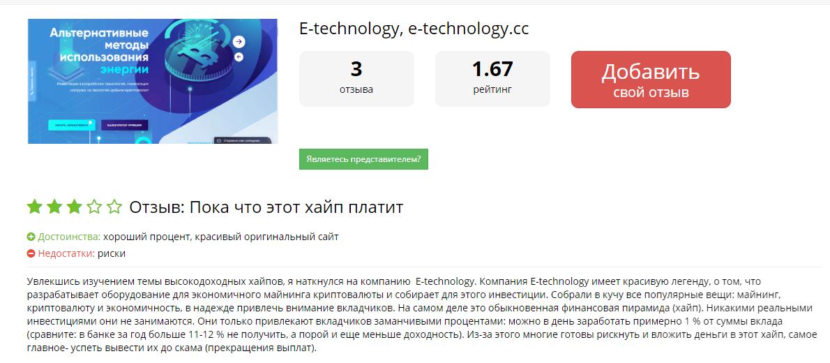 Отзывы о E-Technology