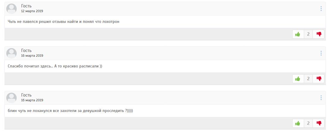 Реальные отзывы о checkphone.ru (Calls Check)