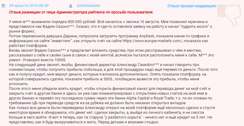 """Европа Маркетс"" отзывы"