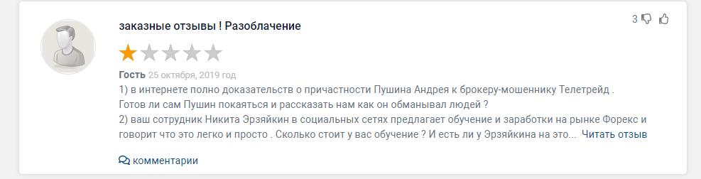 Отзывы о charge-backer.ru