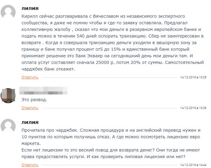 """Правдивые отзывы о """"Европа Маркетс"""""""