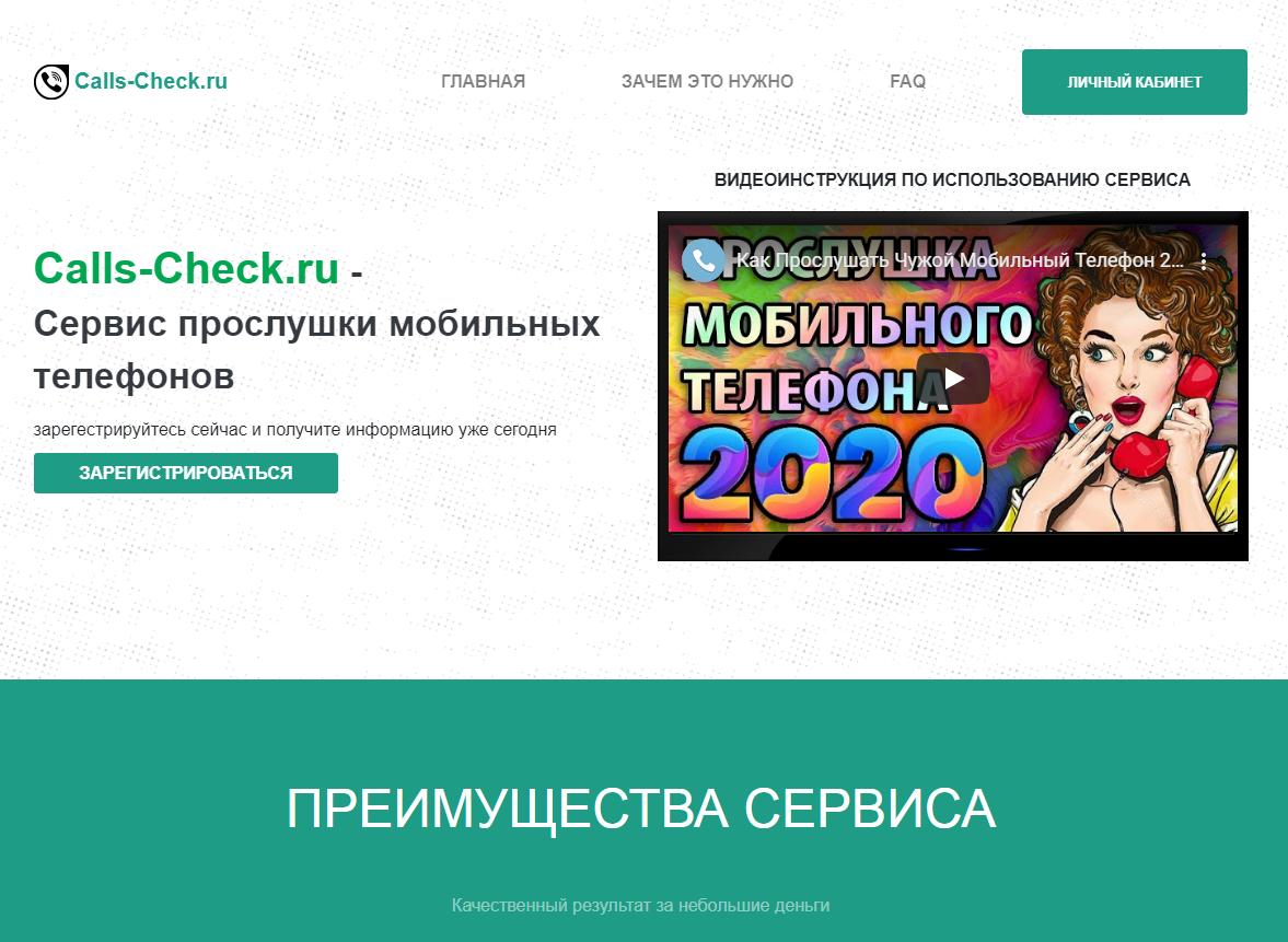 Главная страница сайта calls-check.ru