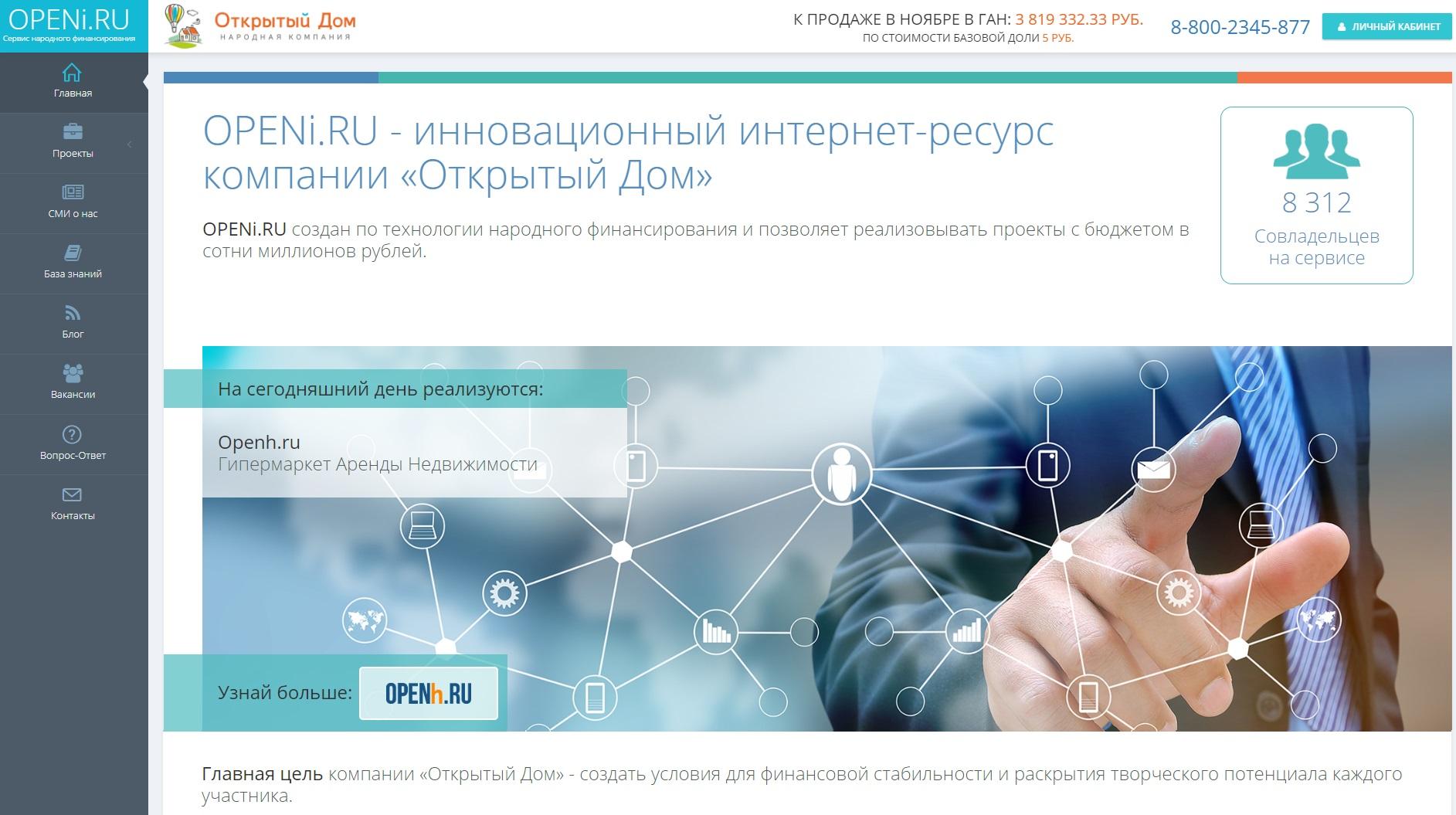 Сайт openi.ru