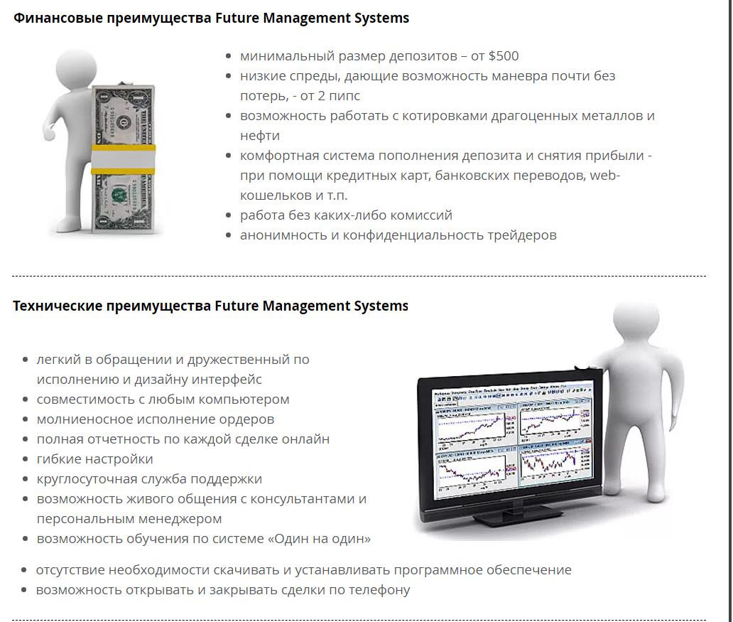 Преимущества Future Management Systems