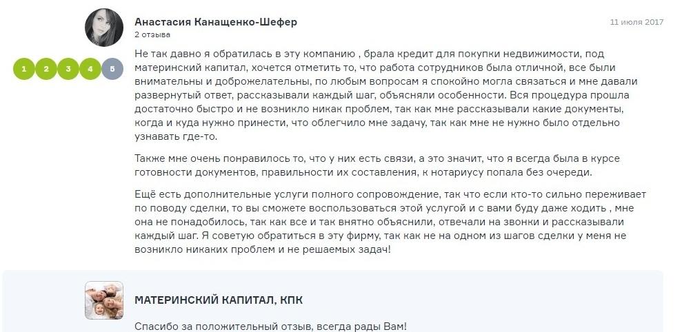 Отзывы о КПК «Материнский капитал»