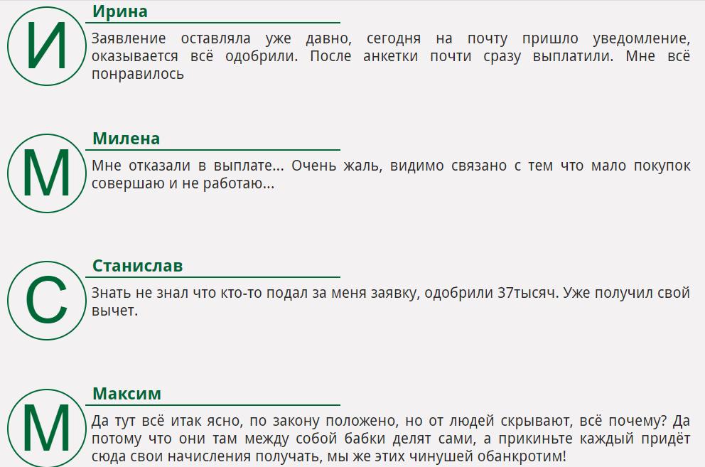 Отзывы на finfondpa.myz.info