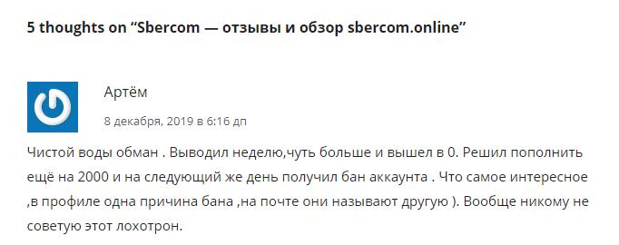 Sbercom отзывы