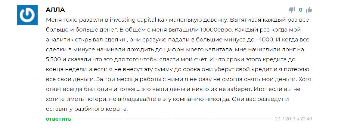 Investing Capital отзывы
