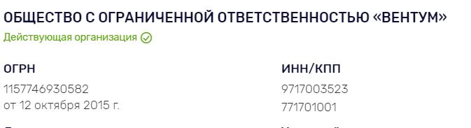 """ООО """"Вентум"""""""