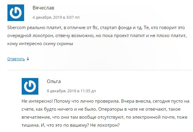 Отзывы о Sbercom