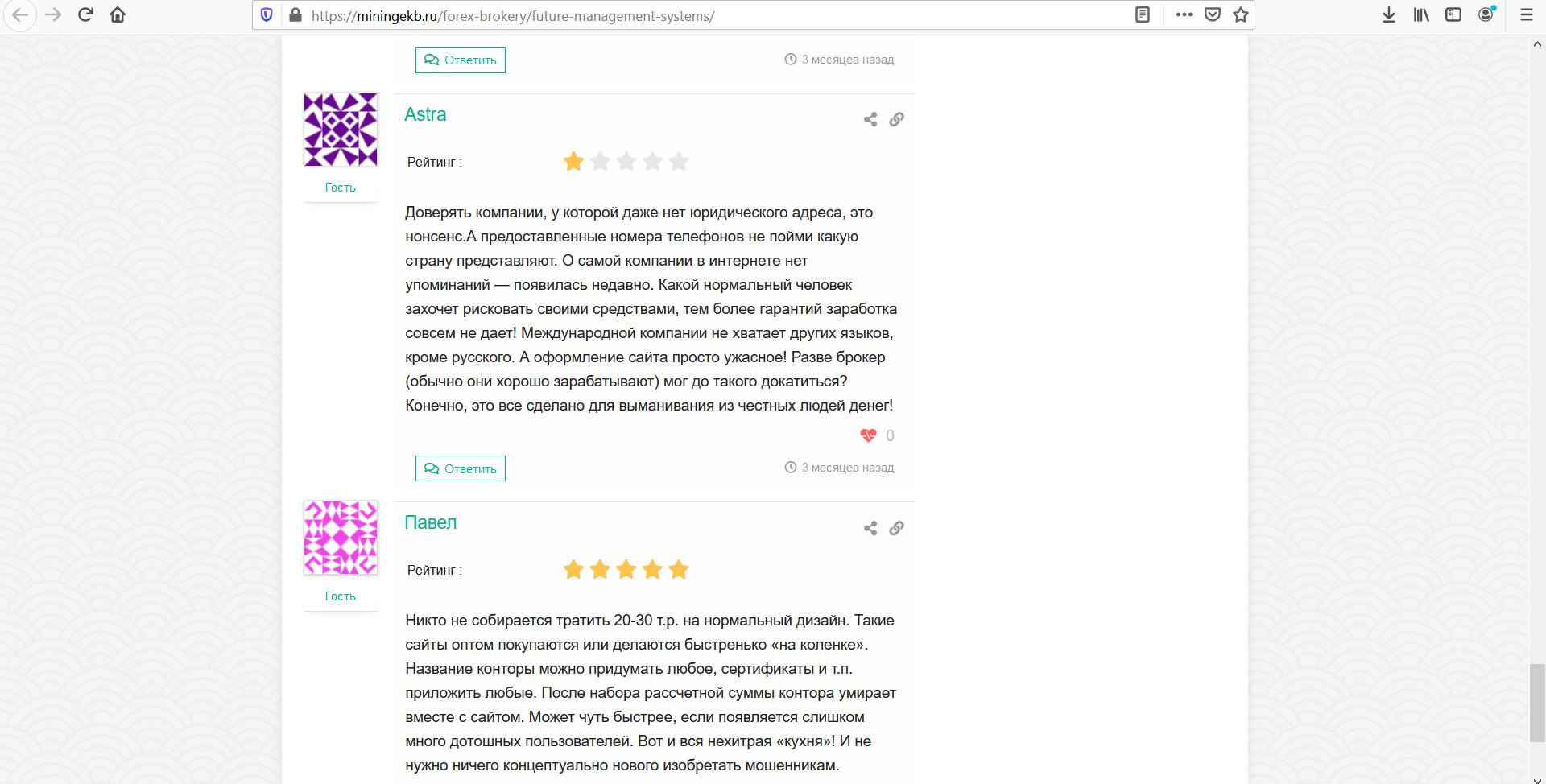 Реальные отзывы о Futurefx.org