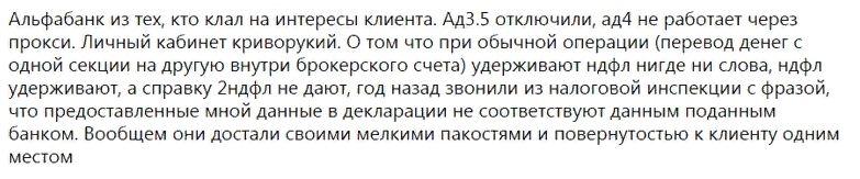 Alfadirect.ru отзывы