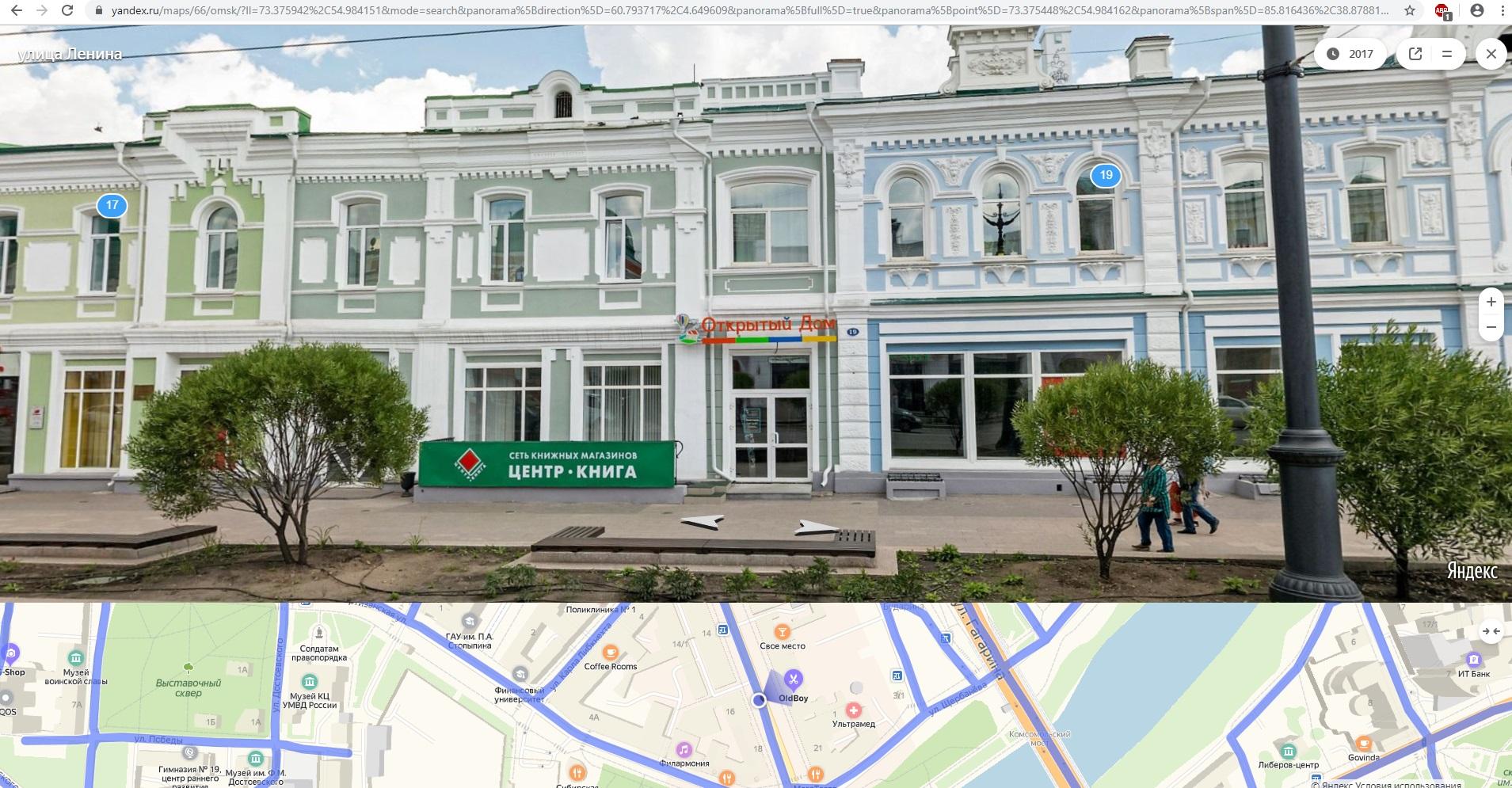 Офис компании в Омске