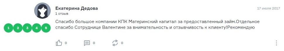 Отзывы о mat-kapital-kpk.ru