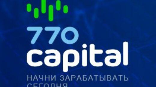 Логотип 770capital