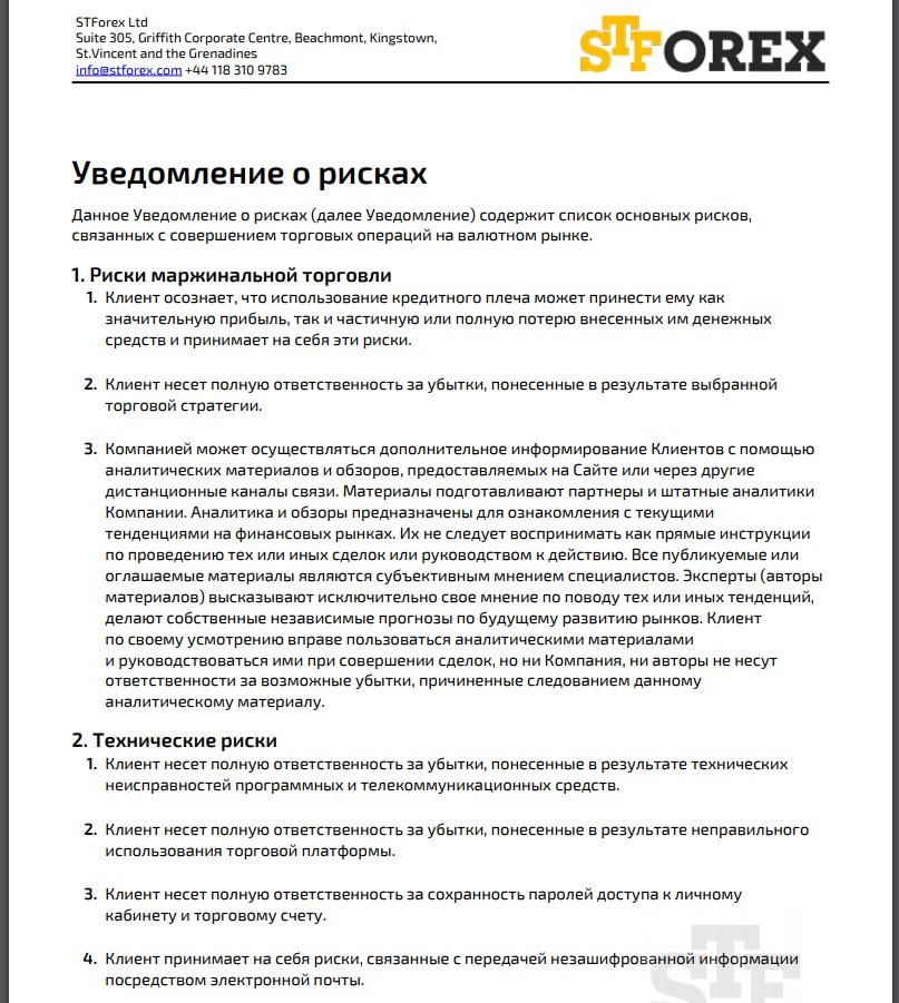 Юридическая информация про СТФорекс