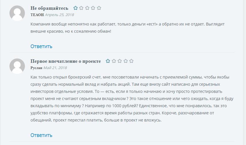 Отзывы о TraderNet