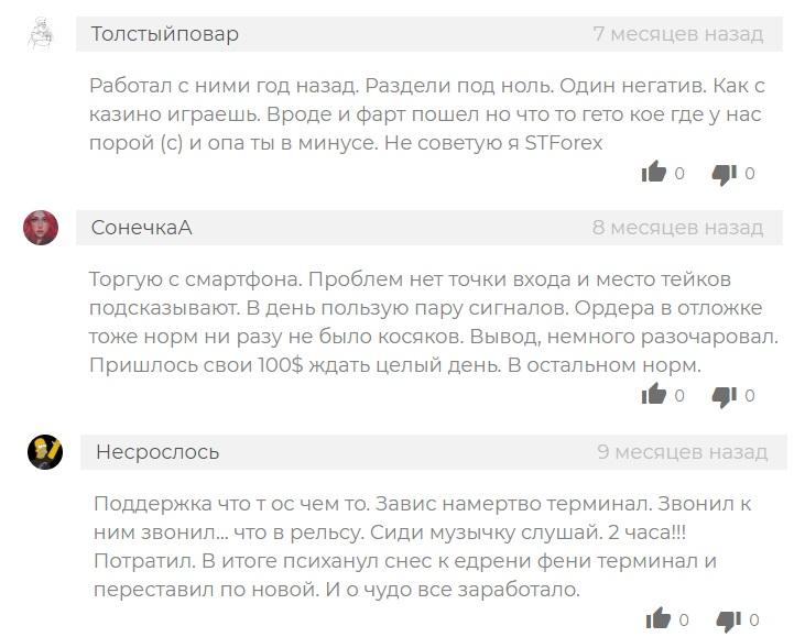 Отзывы о STForex