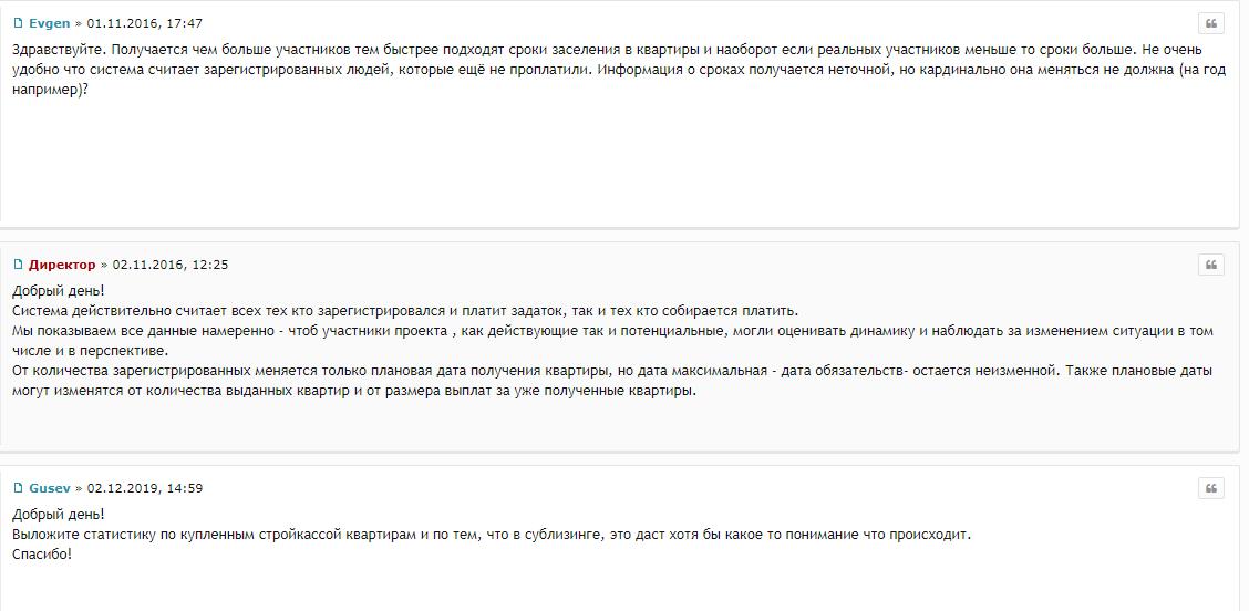 Отзывы о проекте Стройкасса