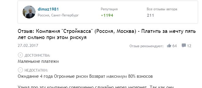 Стройкасса.рф отзывы
