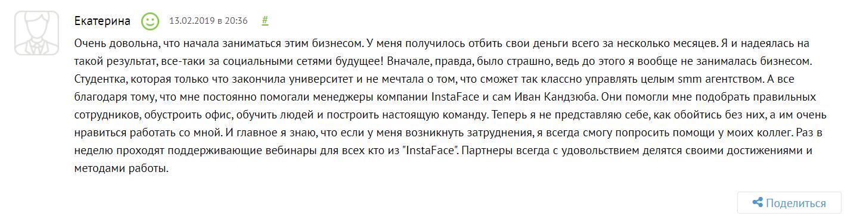 insta-face.ru отзывы
