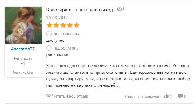 Правдивые отзывы о стройкасса.рф