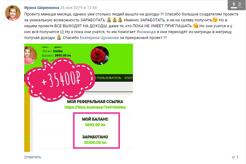 Отзывы о Lime company